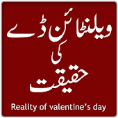 Valentine Day Urdu