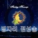 별자리★점성술 icon
