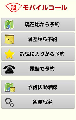 玩交通運輸App|旭タクシー免費|APP試玩