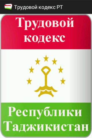 Трудовой кодекс Таджикистана