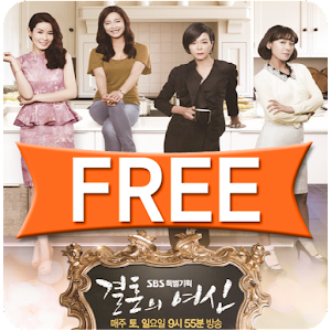 결혼의여신 다시보기- 무료/실시간감상/TV드라마