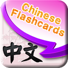 Learn Chinese Vocabulary  Chinese Flashcards icon