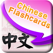 Chinese Vocabulary Flashcards