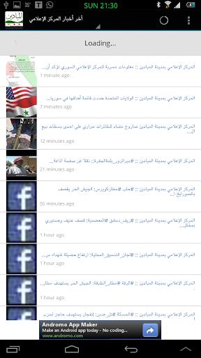 ميادين الثورة السورية