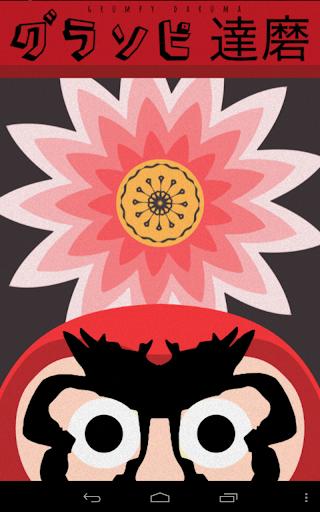 【免費休閒App】Grumpy Daruma-APP點子