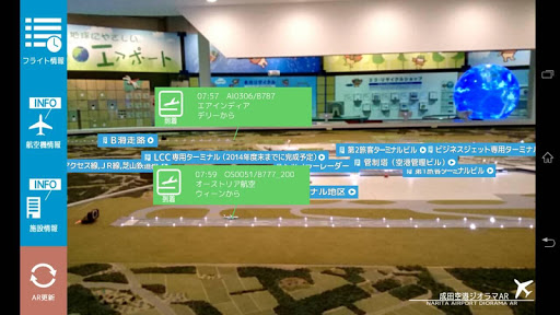 成田空港ジオラマAR