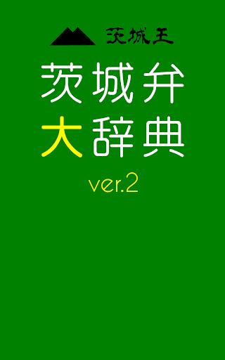茨城弁大辞典 2.0