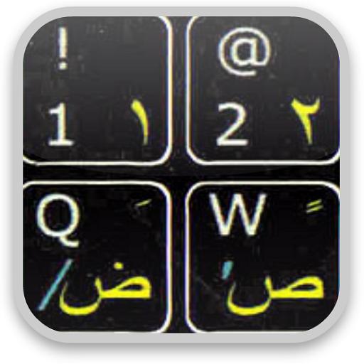 Arabic for keyboard reviews
