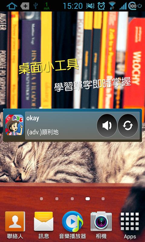 背單字 - 英文單字王2 EngKing - screenshot