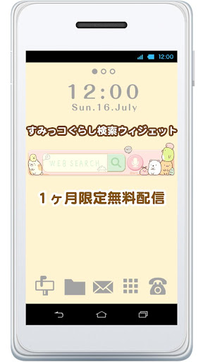 Sumikkogurashi Search widget 1