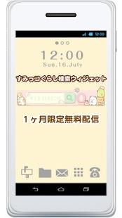 Sumikkogurashi Search widget 1