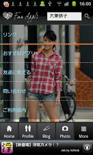大東恭子公式ファンアプリ - screenshot thumbnail