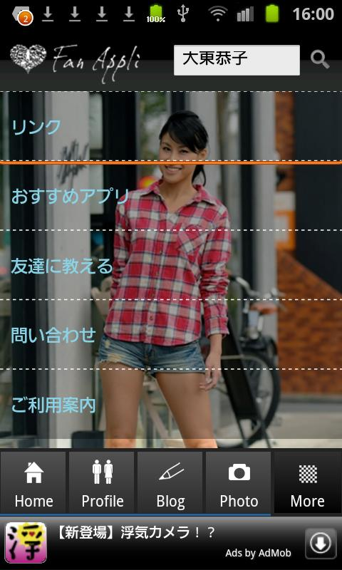 大東恭子公式ファンアプリ - screenshot