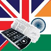 Hindi English Dictionary