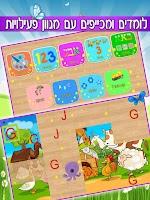 Screenshot of משחק חשיבה לילדים בעברית