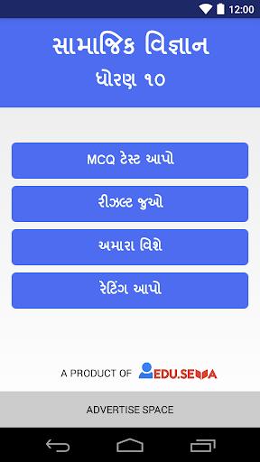10th Social Sci. in Gujarati