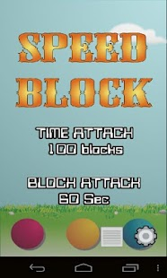 Speed Block - Agility Test - screenshot thumbnail