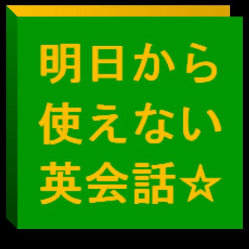 明日から使えない英会話 娛樂 App LOGO-APP試玩