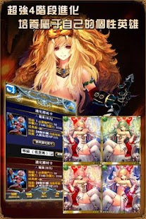 巴哈姆特之怒(RPG Rage of Bahamut) - screenshot thumbnail