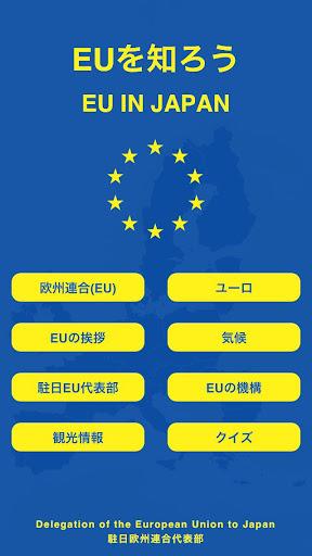 EUを知ろう