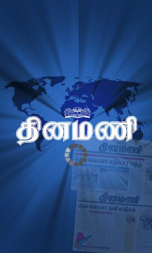 Dinamani - News