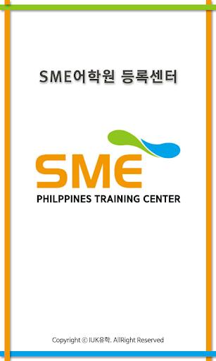 SME어학원 등록 센터 - SMEAG어학원