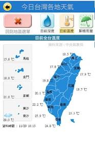 免費下載天氣APP|台灣晴 - 天氣 氣象 預報 停課 颱風 地震 影音 小工具 app開箱文|APP開箱王