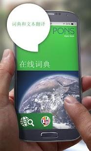 PONS免费在线词典