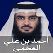 Holy Quran - Ahmad Al-Ajmy