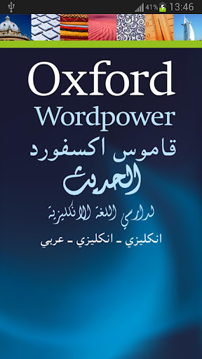 Oxford Learner's Dict.: Arabic