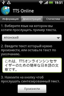 TTS Online - screenshot thumbnail