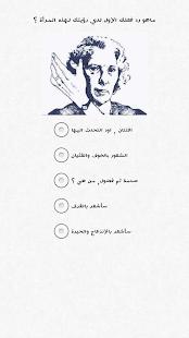 اختبار تحليل الشخصية screenshot
