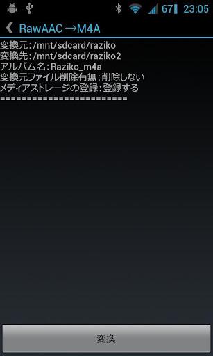 RawAAC→M4A