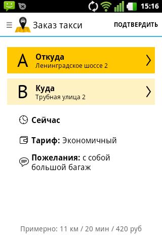 Доступное такси Москва
