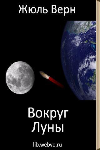 Вокруг Луны Жюль Верн