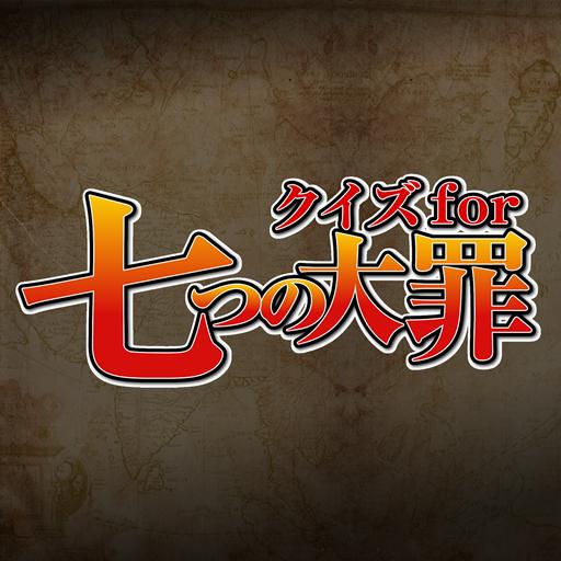 クイズ for 七つの大罪 益智 App LOGO-APP試玩