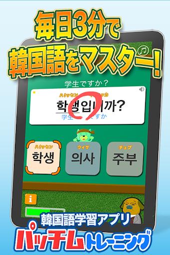 毎日3分で韓国語を身につける:パッチムトレーニング Kids