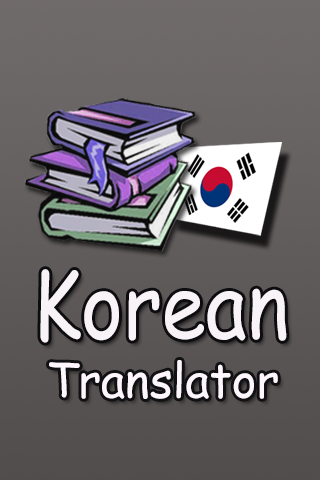 Korean English Translator