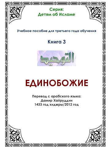 ЕДИНОБОЖИЕ ТАУХИД Книга 3