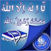 Islamic Six Kalmahs