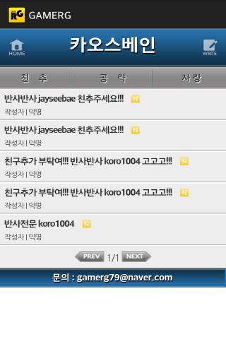 [인기] 카오스베인SE 공략 친추 커뮤니티 게임알지 - screenshot