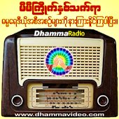 Dhamma Radio