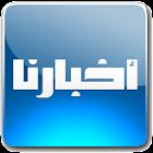 Akhbarona - أخبارنا icon
