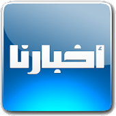 Akhbarona Press - أخبارنا