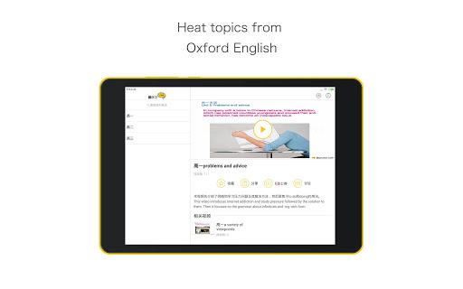 高中英语HD 酷学习
