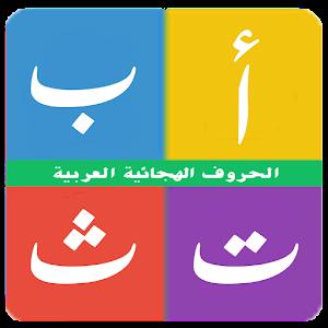 تحميل الحروف العربية مشكلة للأطفال للموبايل Apk