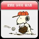 Snoopy史努比系列图书Pad版(九) logo