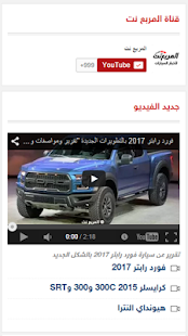 ‫المربع نت‬‎- screenshot thumbnail
