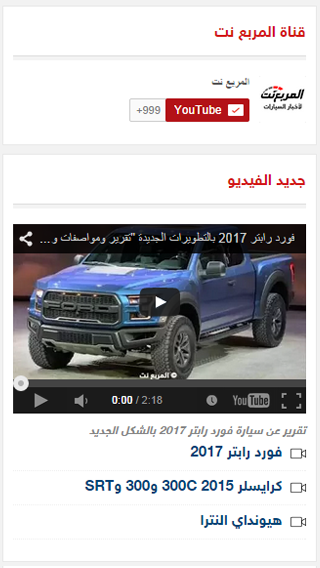 ‫المربع نت‬‎- screenshot