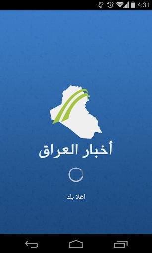 أخبار العراق